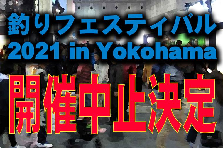 рыболовная выставка иокогама 2021 отменена