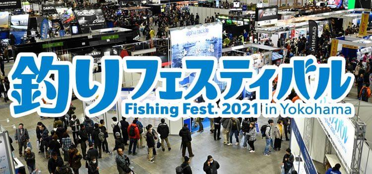 рыболовная выставка иокогама 2021