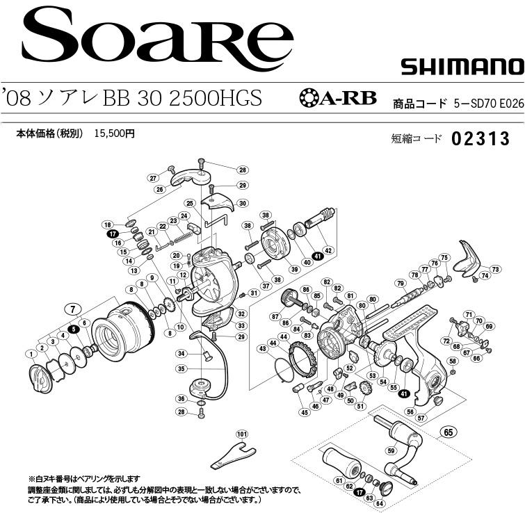 shimano 08 soare bb схема
