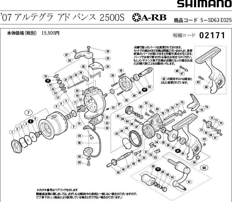 shimano 07 ultegra advance schematic