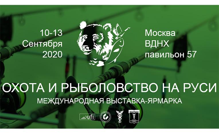 выставка охота и рыболовство на руси сентябрь 2020
