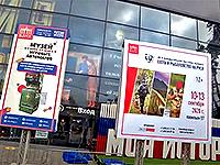 48-я выставка охота и рыболовство на руси