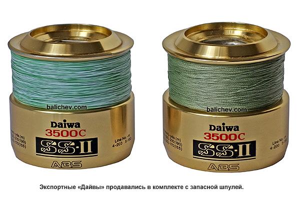 daiwa ss ii 3500c запасная шпуля