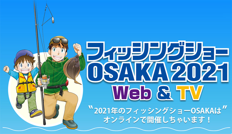 анонс выставки в Осаке