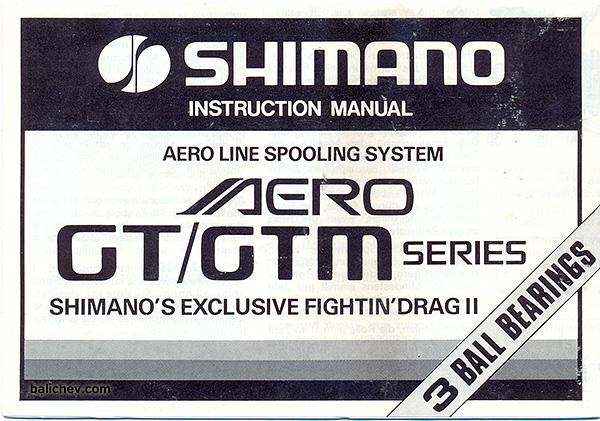 shimano aero gt 1000 manual