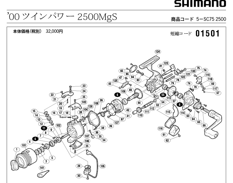 shimano 00 twin power mgs schematic